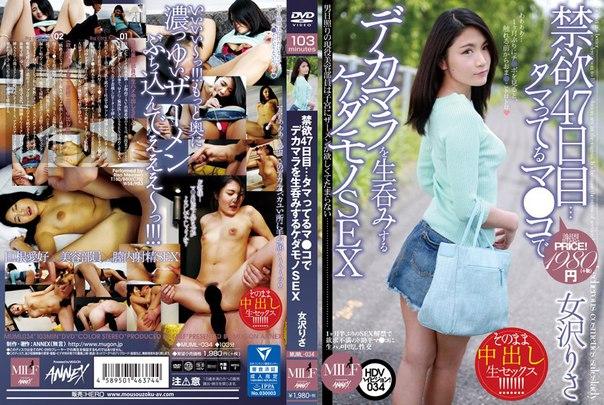 MUML-034 – Mezawa Risa, Jav Censored