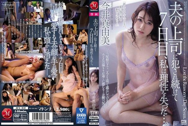 JUX-942 – Imai Mayumi, Jav Censored