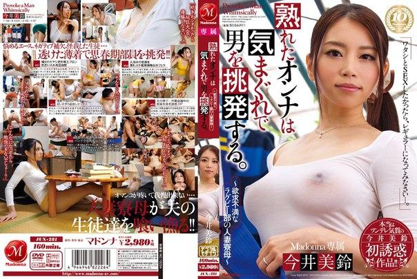JUX-281 – Imai Misuzu, Jav Censored