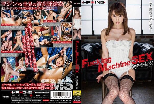MXGS-818 – Hatano Yui, Jav Censored
