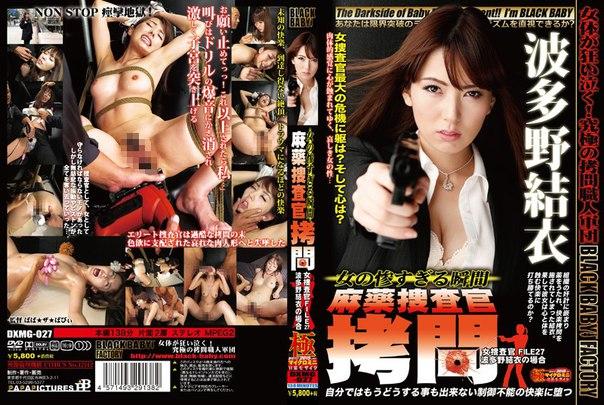 DXMG-027 – Hatano Yui, Jav Censored