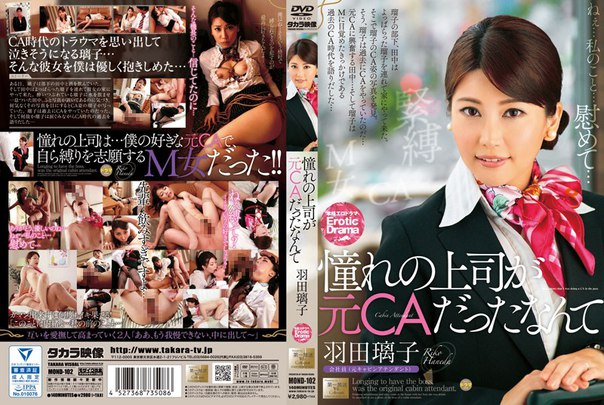 MOND-102 – Hata Riko, Jav Censored