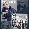 """Бесплатный субкультурный журнал """"Бункер"""""""