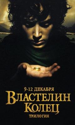 «Властелин колец» снова в России!
