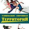 """Набор в  танцевально-спортивную  """"ТерриториЮ"""""""