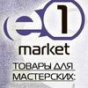 E1 Market