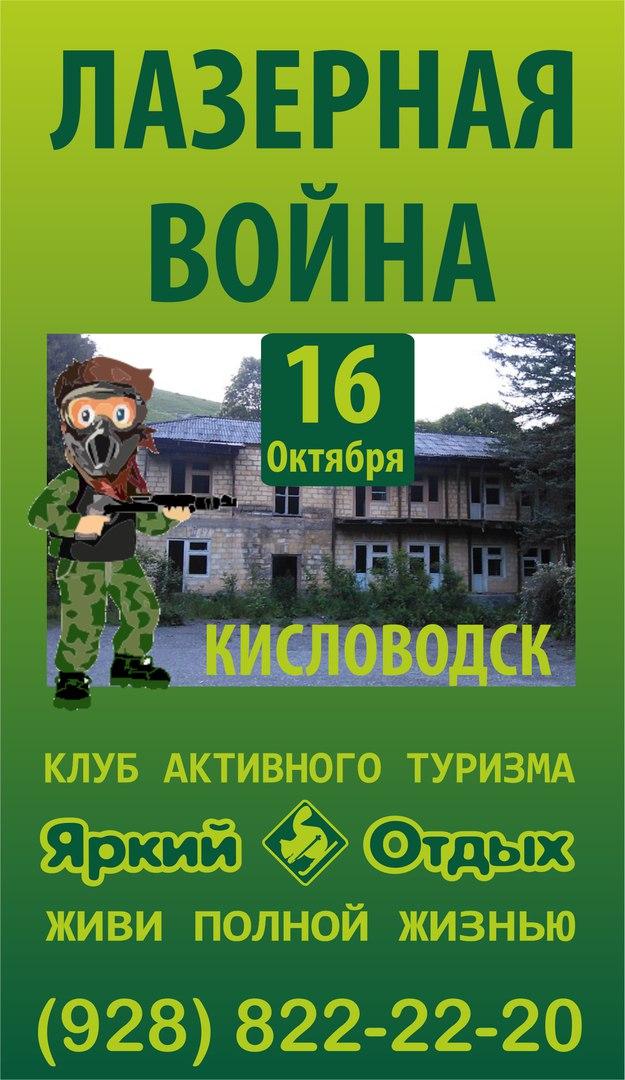 Афиша Пятигорск ЛАЗЕРНАЯ ВОЙНА / 16 октября / ЯРКИЙ ОТДЫХ