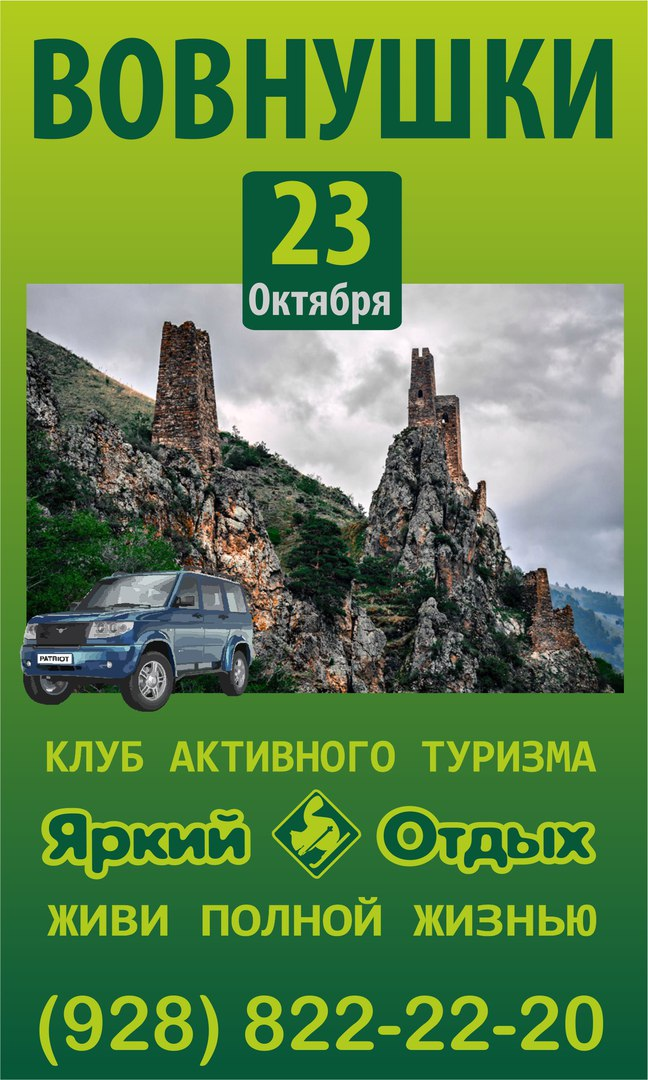 Афиша Пятигорск ВОВНУШКИ / 23 октября / ЯРКИЙ ОТДЫХ