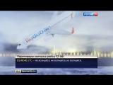 Запись чёрного ящика разбившегося самолёта Boeing-737 FlyD