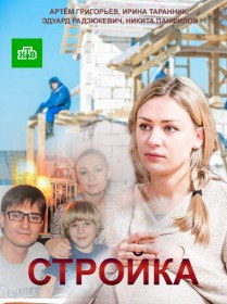 Стройка (Сериал 2017)