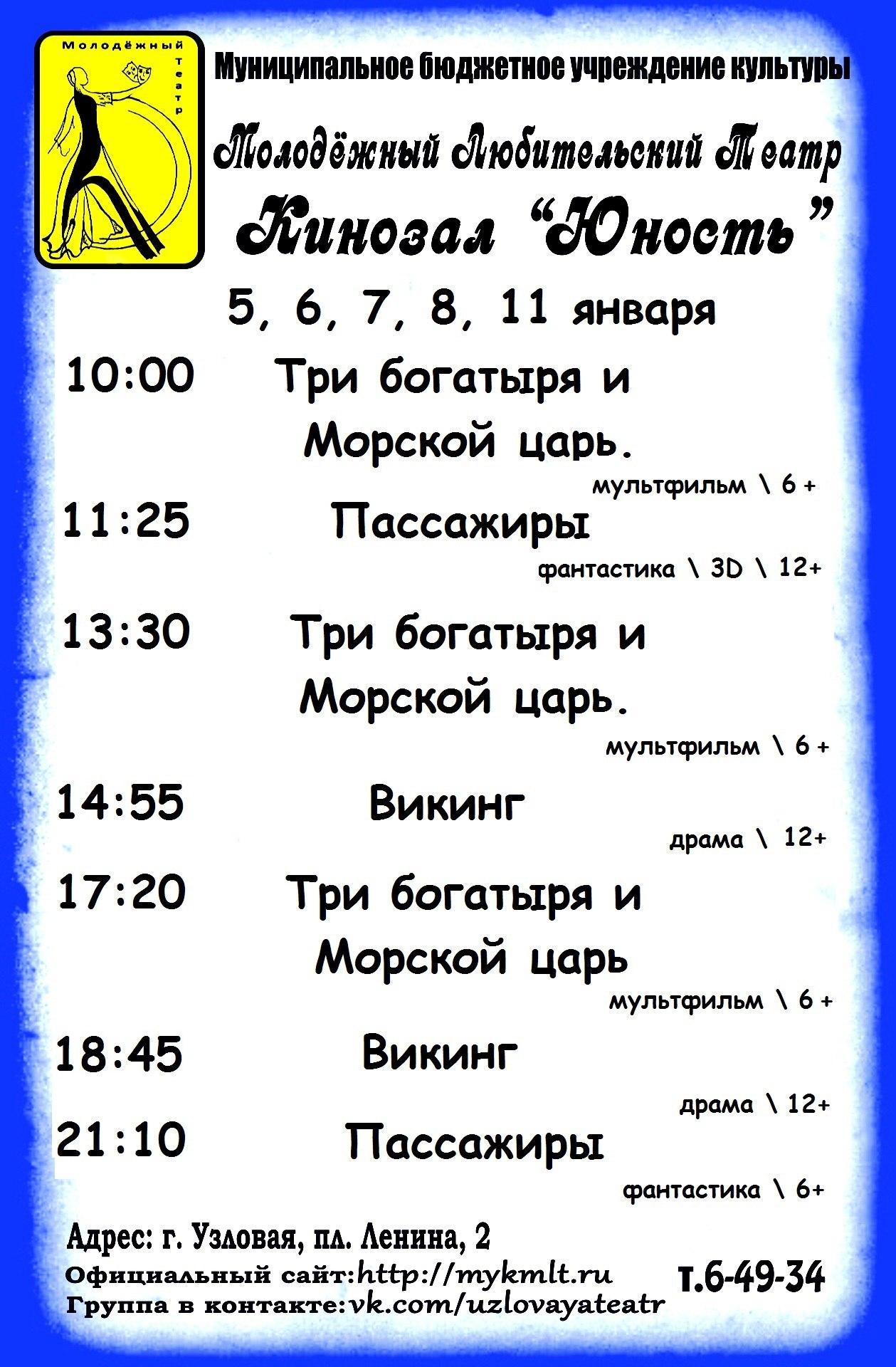 """С 5 по 11 января в кинозале """"Юность"""""""