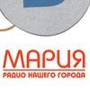 """Радио """"МАРИЯ FM"""" - Радио Нашего Города!"""