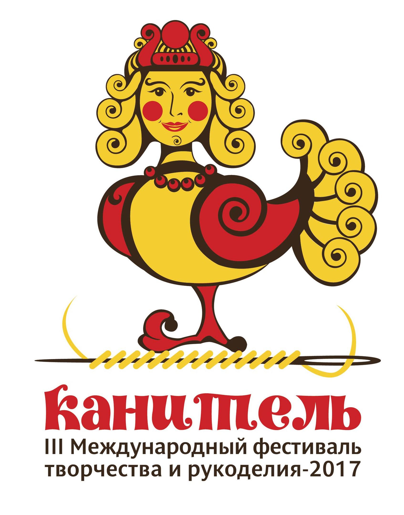 Всероссийский Фестиваль творчества и рукоделия «Канитель-2016