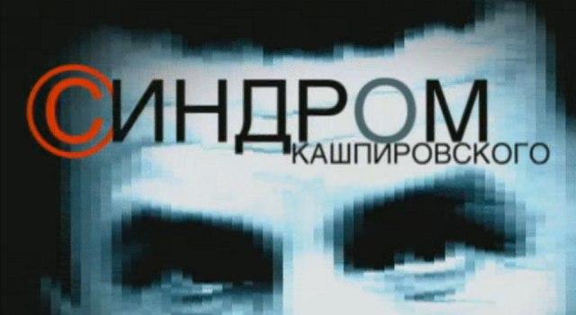 """Документальный фильм """"Синдром Кашпировского"""" (Россия, 2005)"""