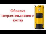 Обвязка твердотопливного котла ☼ Советы мастера ☼ Стропува ☼ Геотермика