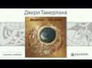 Мельница - Двери Тамерлана Зов крови. Аудио