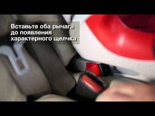 Обзор и установка автокресла ROMER KIDFIX XP SICT (RU)