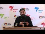 Встреча о. Андрея Ткачева с участниками форума