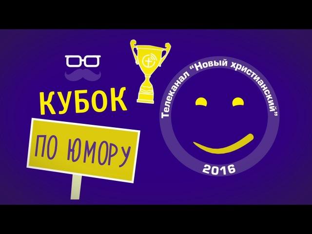 Кубок телеканала Новый христианский по юмору (01.04.16) ИГРА ЦЕЛИКОМ HD