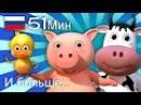 На ферме у МакДональда И больше детских стишков от LittleBabyBum