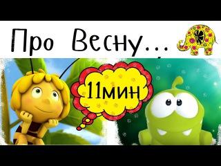 Ам Ням, Пчелка Майя и 12 Детских Загадок про Весну. Мультфильм загадки для детей о ...