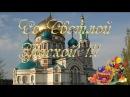 Красивое поздравление с праздником Святой Пасхи под звон колоколов.