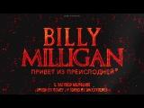 Billy Milligan - Заговор молчания