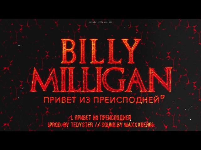 Billy Milligan Привет из преисподней