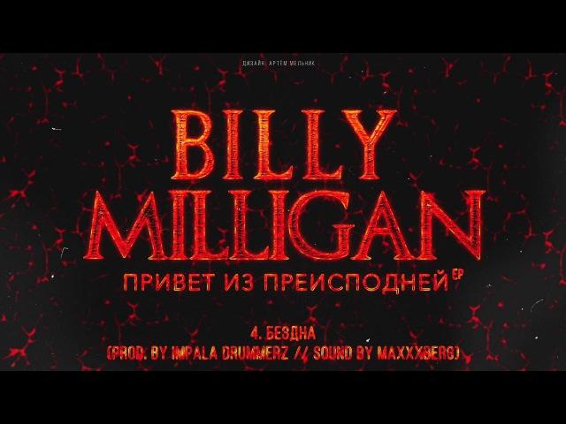 Billy Milligan - Бездна