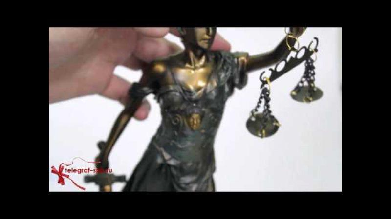 Статуэтка Фемиды (Богини правосудия)