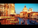 Документальный фильм «Православные святыни Венеции (часть первая)», Михаил Воро...