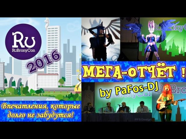 РуБрониКон 2016: МЕГА-отчёт и впечатления (by PaFos-DJ)
