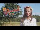 Guzowianki - Pod Zielonym Dębem (OFFICIAL VIDEO) l FOLK MUSIC l
