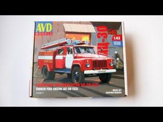 Набор - Пожарная автоцистерна АЦ-30 ГАЗ-53 (AVD Models)