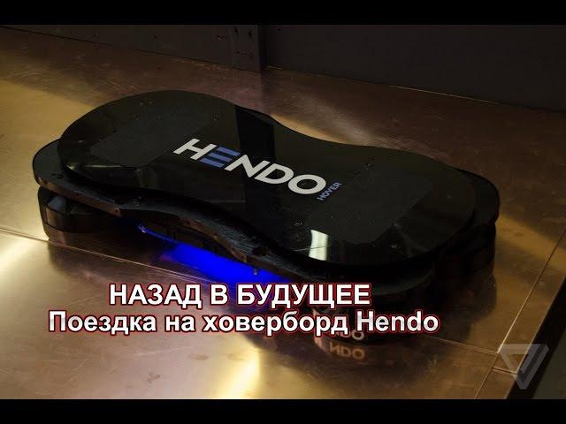Поездка на ховерборд Hendo