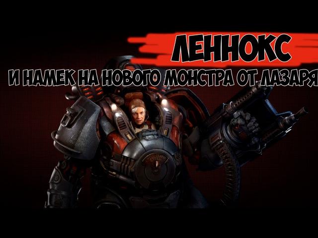 Evolve stage 2 ► Леннокс намек на нового монстра от Лазаруса ► 7