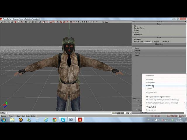 Урок MilkShape 3D : Создание модели нпс от MilkShape 3D до SDK {Часть 2}