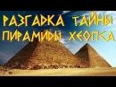 Культура Разгадка Тайны Пирамиды Хеопса ДокФильм