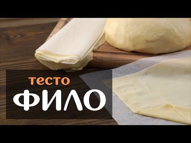 Тесто фило - рецепт в домашних условиях » Freewka.com - Смотреть онлайн в хорощем качестве