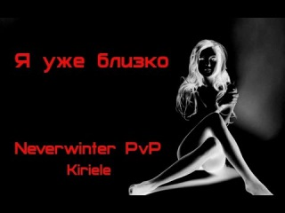 Я уже близко. Neverwinter PvP
