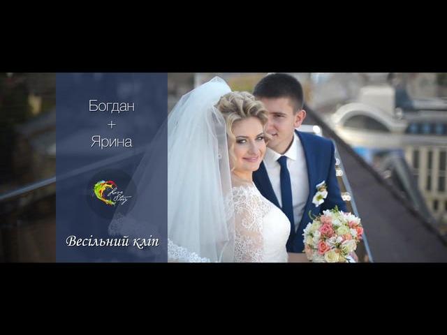 Весільний кліп Богдан та Ярина