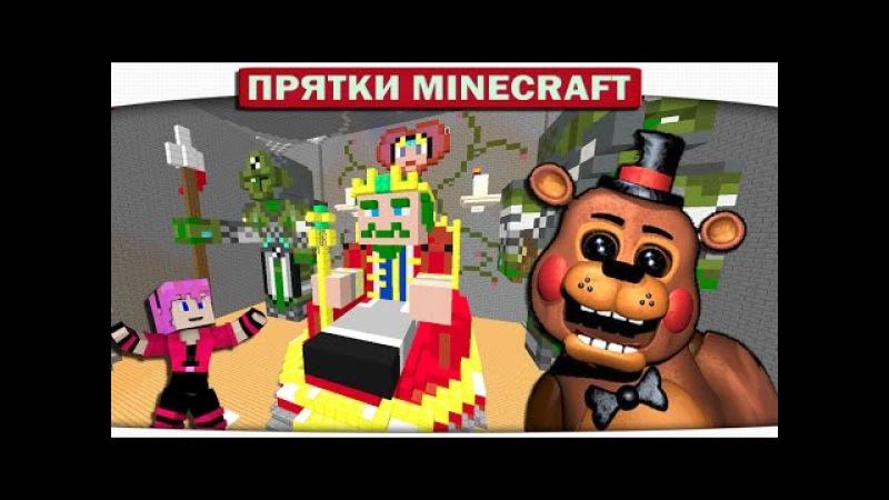 Прятки Minecraft - ФРЕДДИ В ГОСТЯХ У КОРОЛЯ ДИЛЛЕРОНА