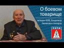 О боевом товарище, ветеран Великой Отечественной войны Владимир Яковлевич Назаров