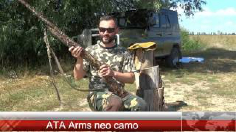 Иж 27м, ATA Arms neo, Stoeger 2000