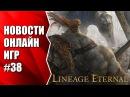 Последняя информация по Lineage Eternal. Новости онлайн игр 38