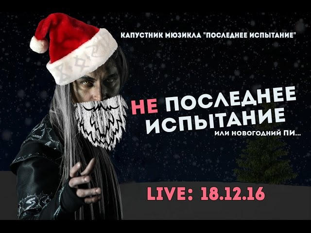 Капустник НЕ Последнее Испытание - 18 декабря 2016 (LIVE)