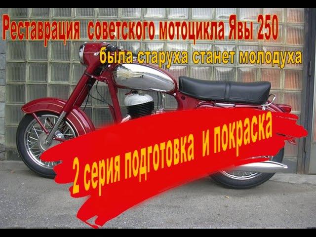 Реставрация советского мотоцикла Явы 250 была старуха станет молодуха 2 серия подготовка к покраске