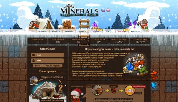 Mine-Minerals➡ http://mine-minerals.net/?i=4979 Добро пожаловать! З