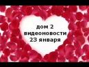 Дом 2 Последние Новости на 23 января Раньше Эфиров 23 01 2016