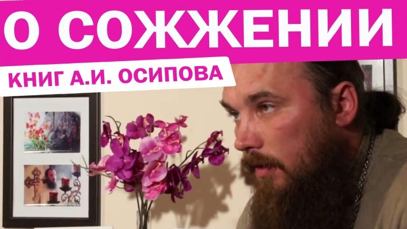 О сожжении книг А.И. Осипова. Священник Максим Каскун